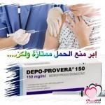 مميزات وعيوب استخدام حقن منع الحمل