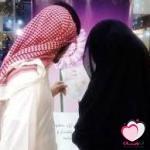 الزواج في السعودية