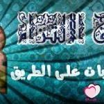 قصه رائعه تدور بين مسيحى ومسلم