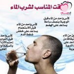 معجزة العلاج بالماء