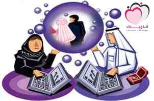 هل الزواج من خلال مواقع الزواج ناجح