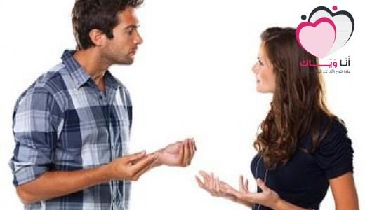 كيف تخفف من حده خلافات الحياة الزوجية ؟